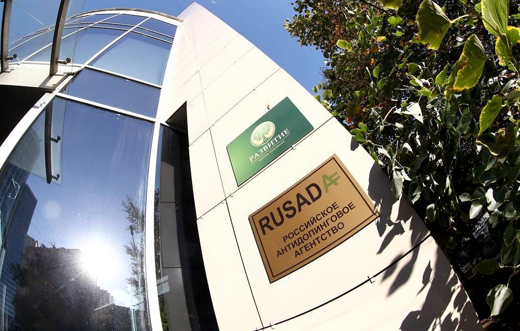 ТАСС: WADA подтвердило, что исполком рассмотрит рекомендации по статусу РУСАДА 9 декабря