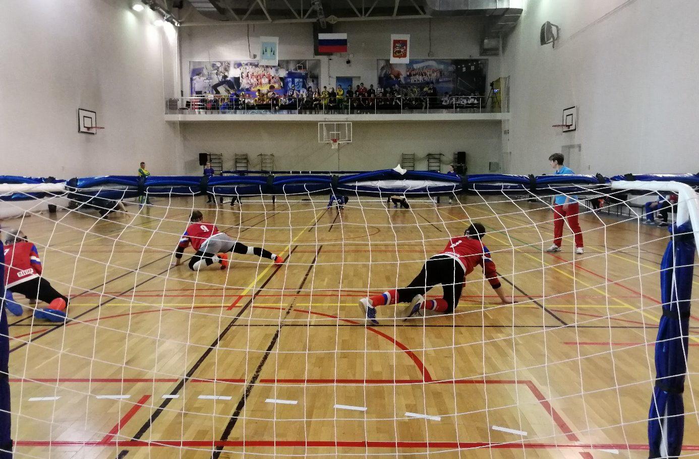 В Раменском во Дворце спорта «Борисоглебский»  проходят игры первенства России по голболу спорту слепых