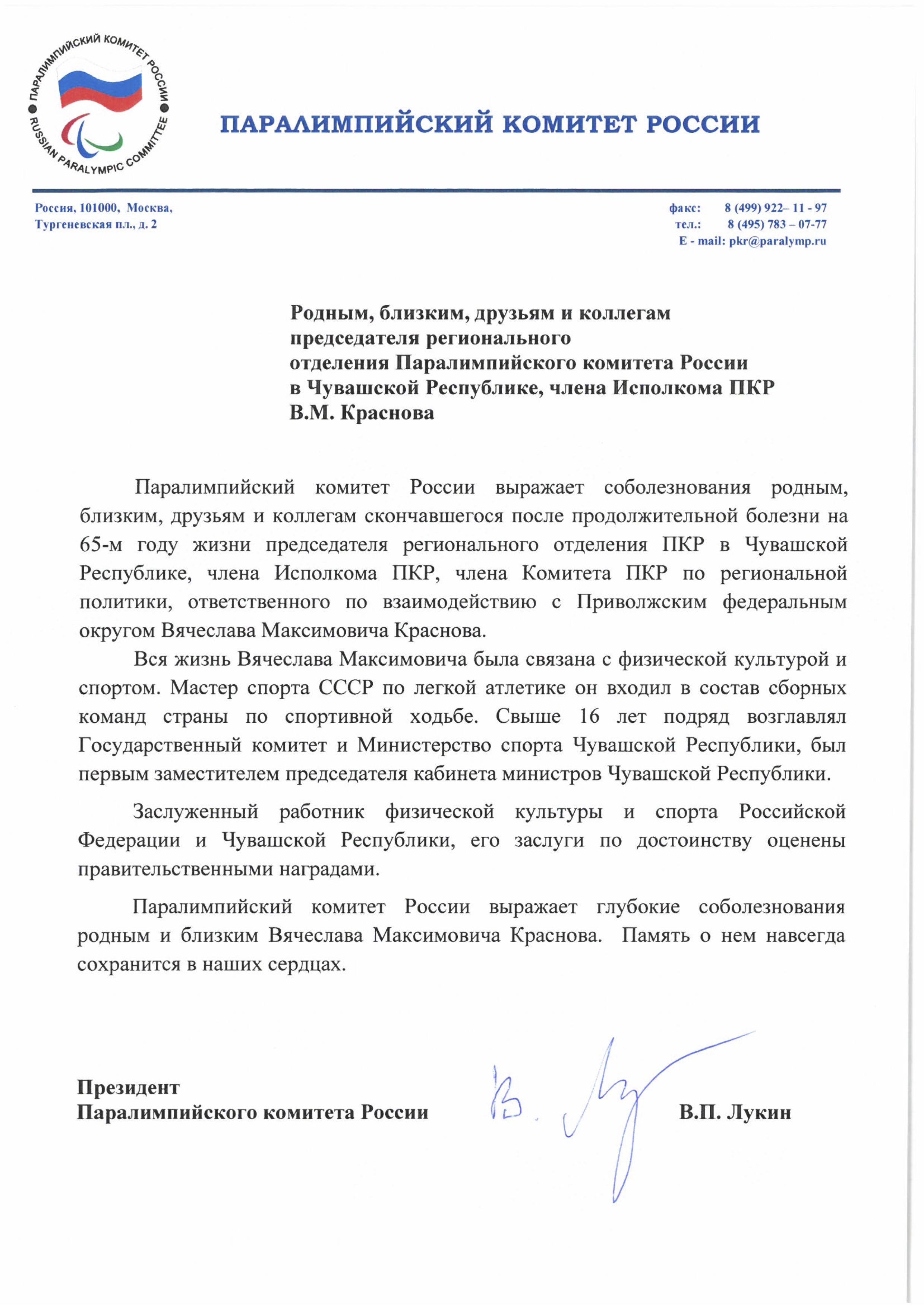 ПКР выражает соболезнования родным, близким, друзьям и коллегам скончавшегося после продолжительной болезни В.М. Краснова