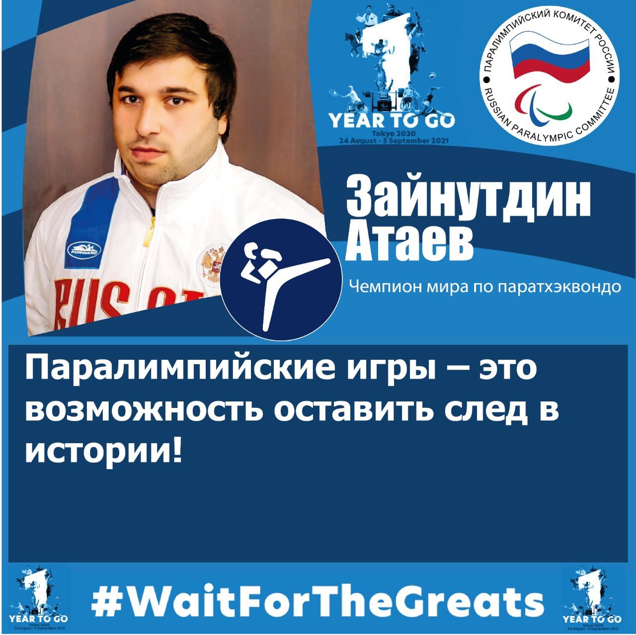 З. Атаев: «Паралимпийские игры – это возможность оставить след в истории!»
