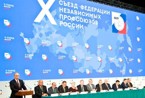 П.А. Рожков, Н.Н. Дегтярев приняли участие в 3 дне работы X Съезда Федерации независимых профсоюзов России