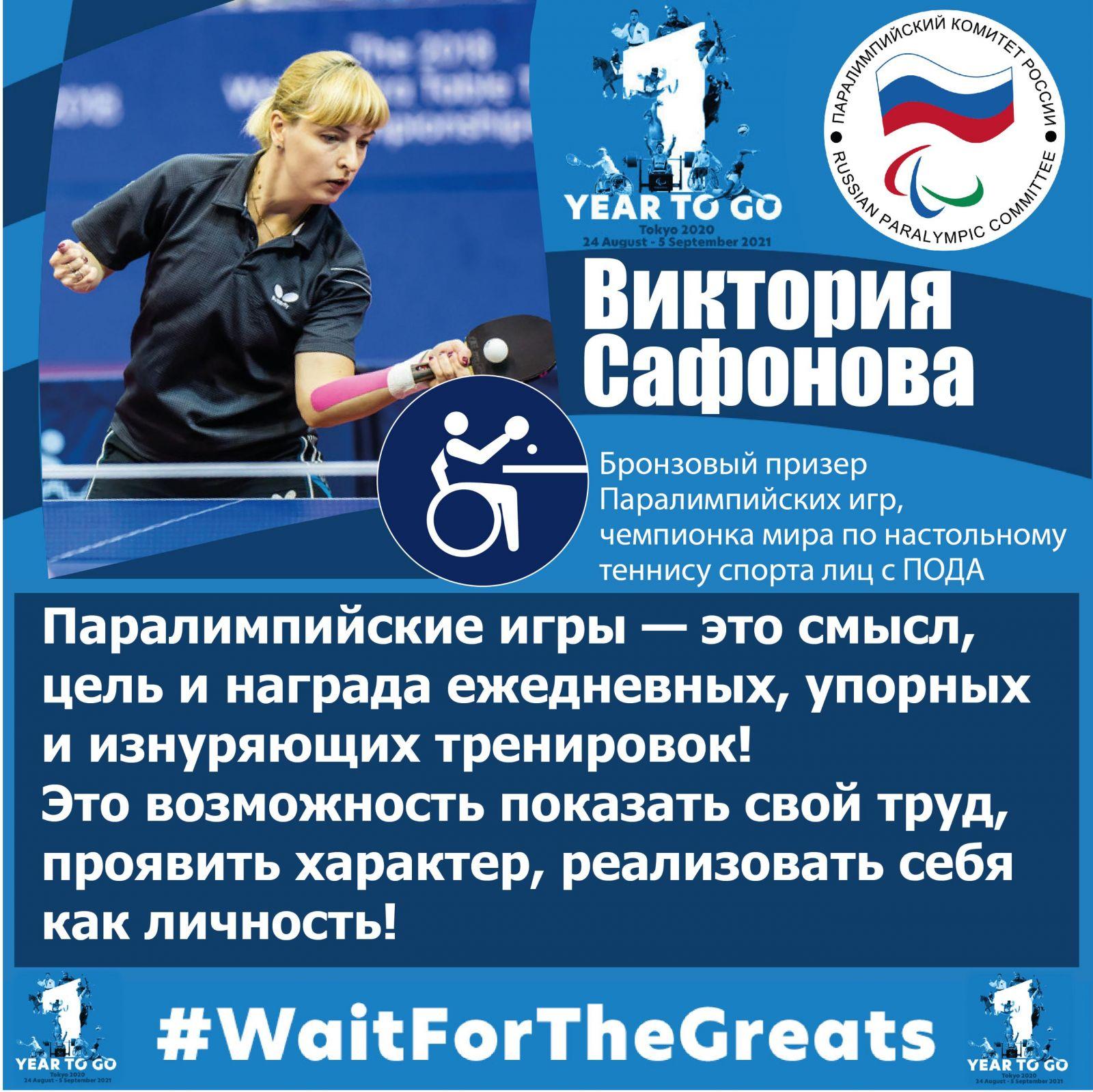 В. Сафонова: «Паралимпийские игры — это смысл, цель и награда ежедневных, упорных и изнуряющих тренировок! Это возможность показать свой труд, проявить характер, реализовать себя как личность!»
