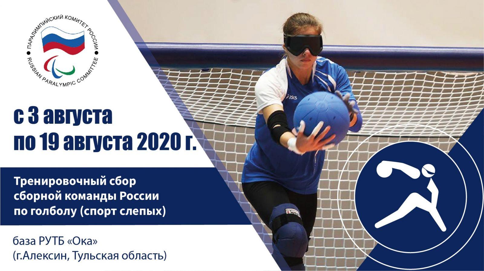 #тренимвместе с женской сборной командой России по голболу спорта слепых