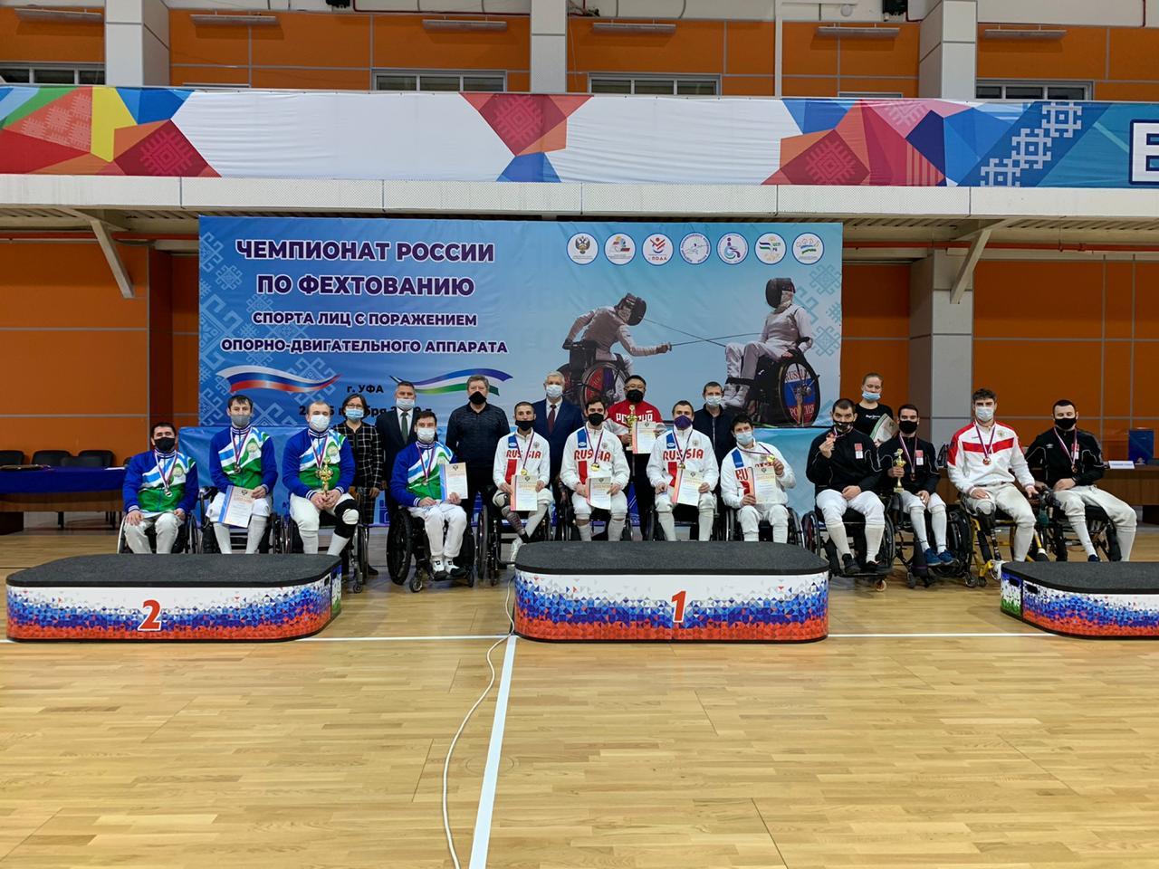 В Уфе завершился чемпионат России по фехтованию на колясках