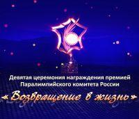 Телевизионная версия IX торжественной церемонии награждения премией Паралимпийского комитета России «Возвращение в жизнь»