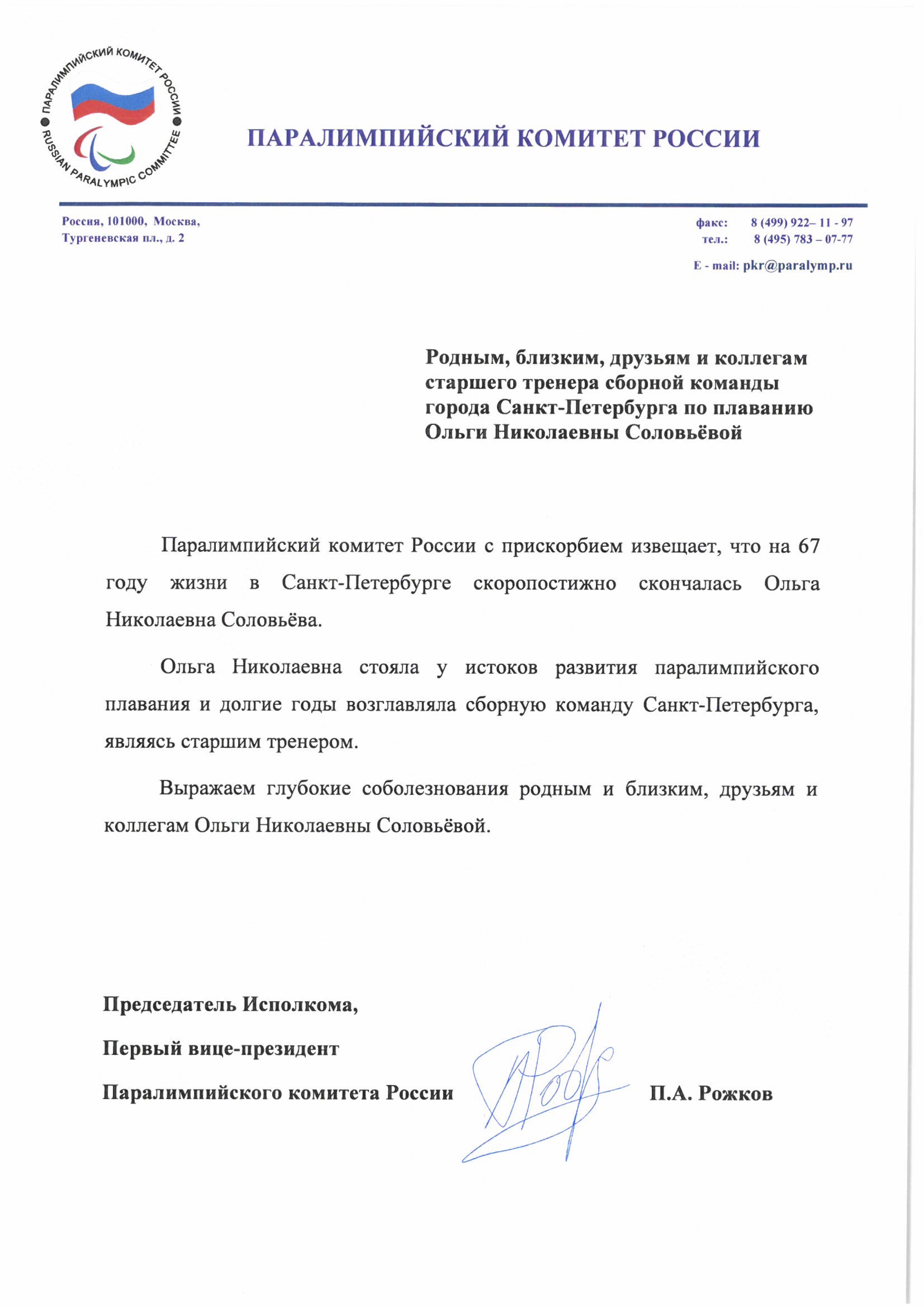 Паралимпийский комитет России с прискорбием извещает, что на 67 году жизни в Санкт-Петербурге скоропостижно скончалась Ольга Николаевна Соловьёва
