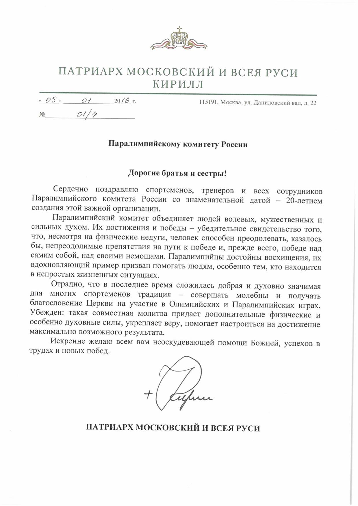 Патриарх Московский и всея Руси Кирилл поздравил Паралимпийский комитет России с 20-летием