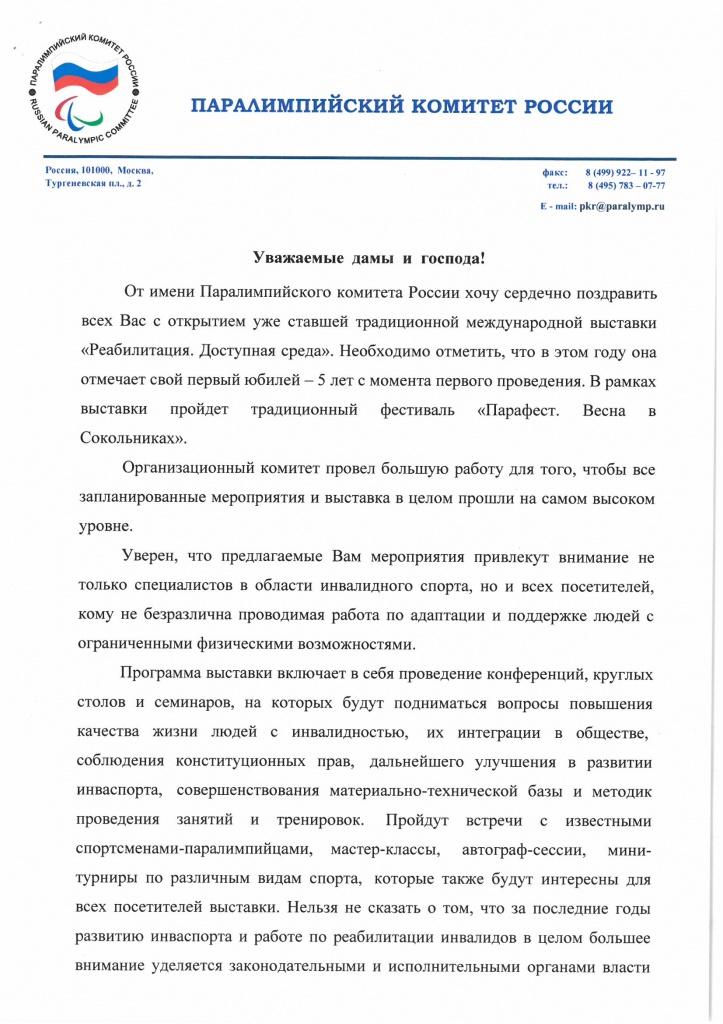 В.П. Лукин направил приветственный адрес по случаю открытия пятой международной выставки «Реабилитация. Доступная среда»