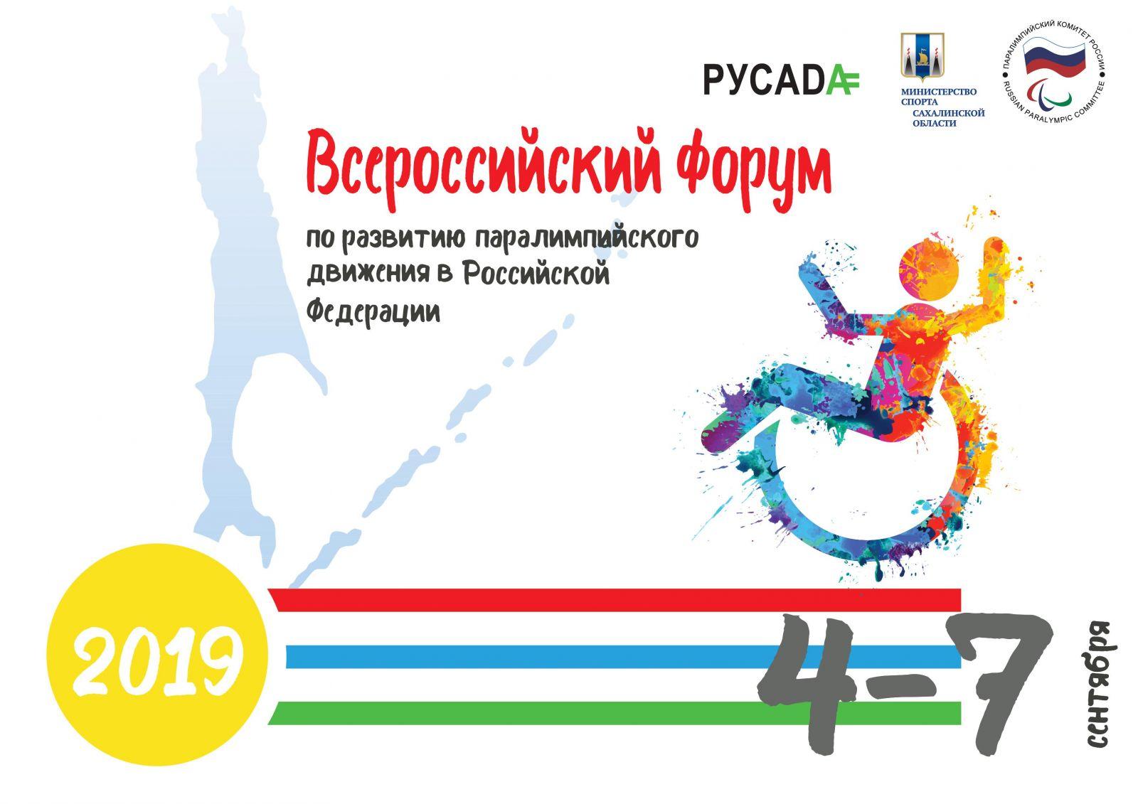 4-7 сентября 2019 года в г. Южно-Сахалинск ПКР, Минспорт Сахалинской области совместно с РАА «РУСАДА» проведут Всероссийский форум по развитию паралимпийского движения в Российской Федерации