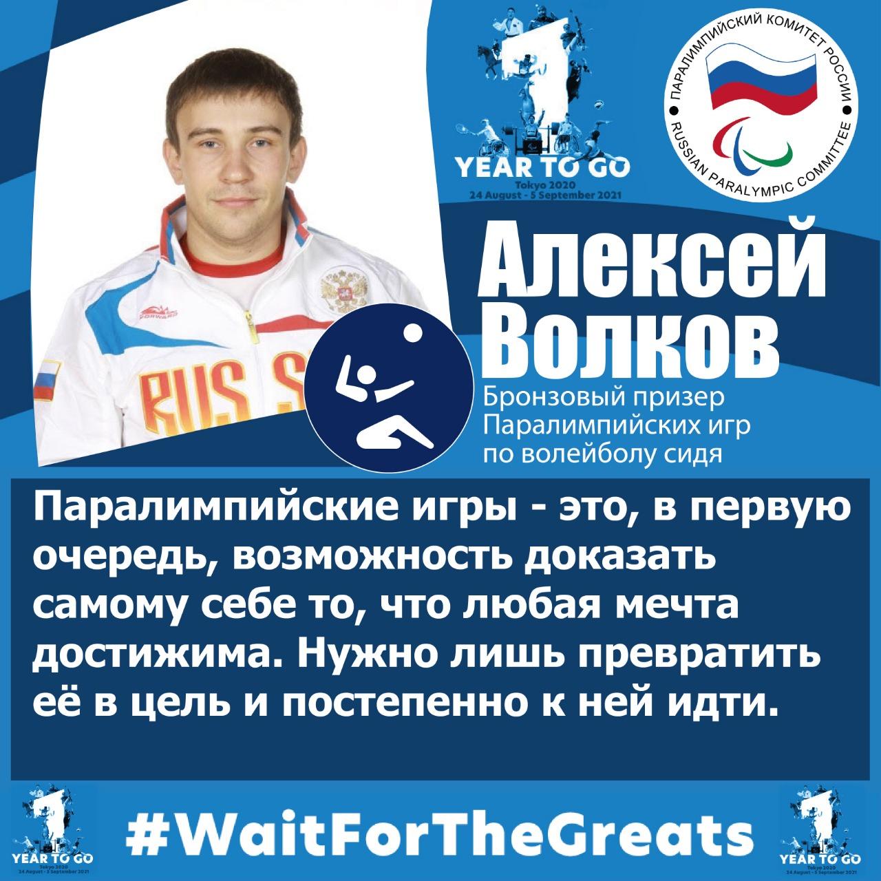 А. Волков: «Паралимпийские игры — это, в первую очередь, возможность доказать самому себе, то что любая мечта достижима. Нужно лишь превратить её в цель и постепенно к ней идти»