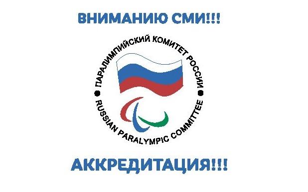 Вниманию СМИ!!! Стартовала аккредитация на Открытые Всероссийские соревнования по видам спорта, включенным в программу XII Паралимпийских зимних игр 2018 года в г. Пхенчхане (Республика Корея)