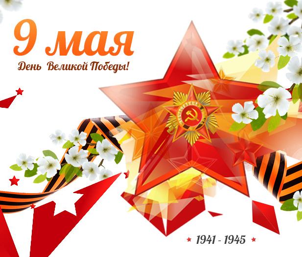 Поздравление президента ПКР В.П. Лукина в связи с Днем Победы!