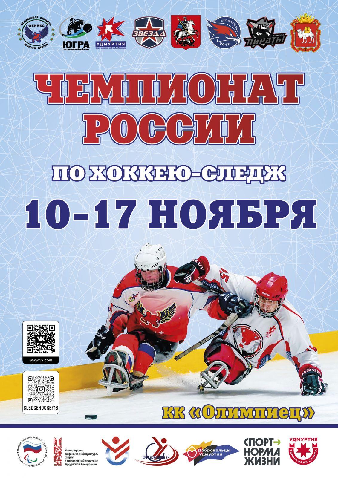 7 команд выйдут на лед 1 круга чемпионата России по следж-хоккею в Ижевске