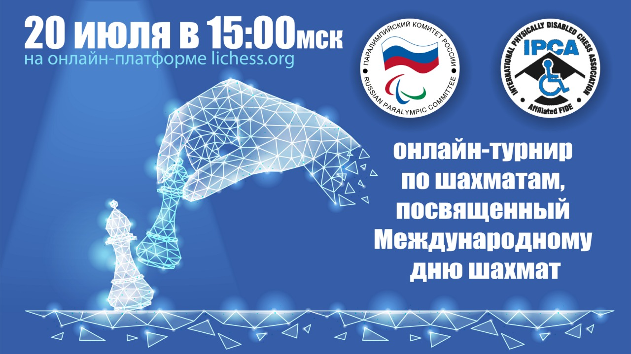 ПКР совместно с Международной Ассоциацией шахматистов-опорников организуют Онлайн-турнир по шахматам, посвященный Международному дню шахмат