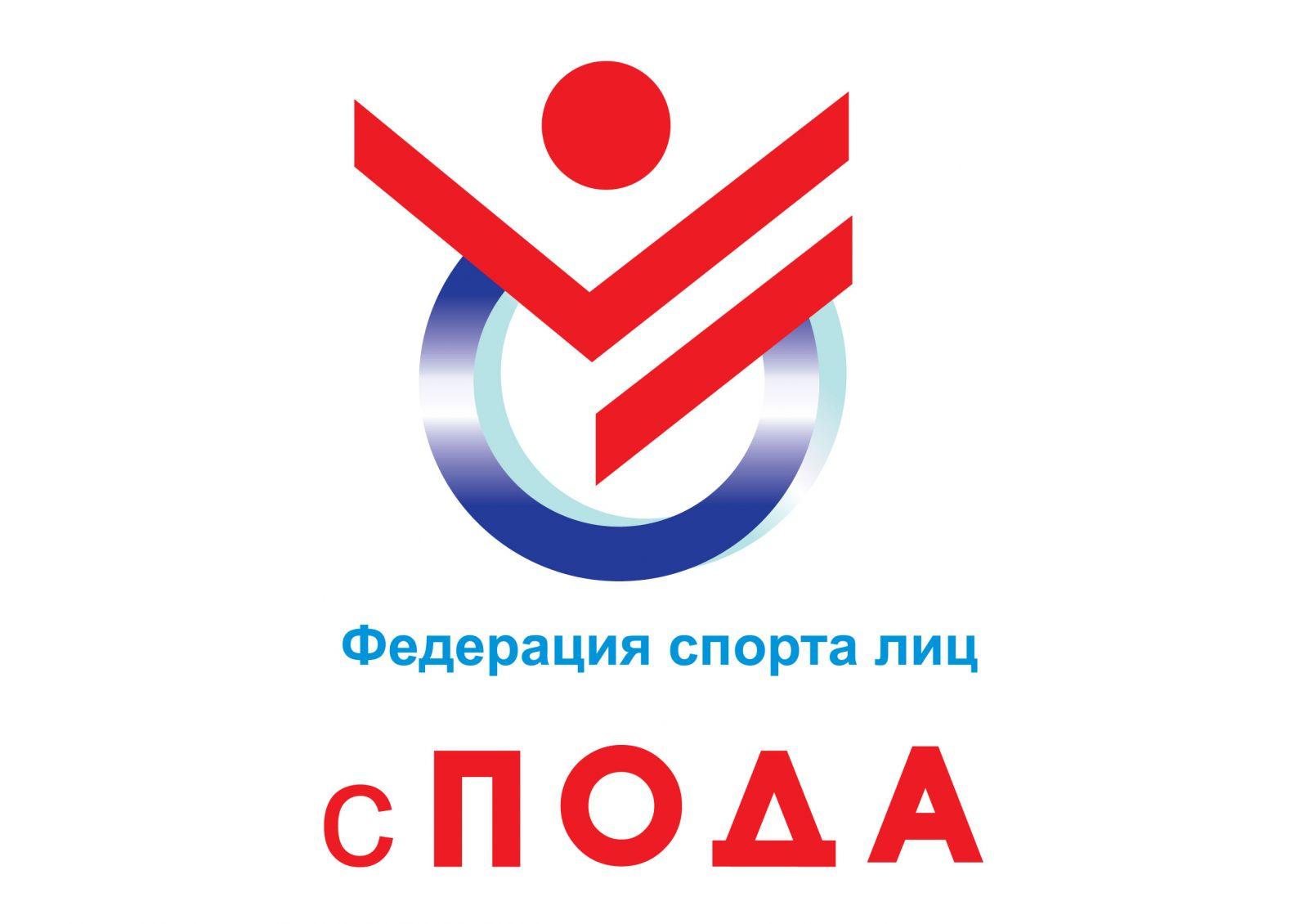 ПКР поздравляет Всероссийскую федерацию спорта лиц с ПОДА с прохождением государственной аккредитации в качестве спортивной федерации