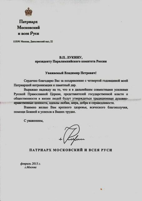 Президент  ПКР В. П.  Лукин получил благодарственное письмо от Святейшего Патриарха Московского и всея Руси Кирилла за поздравление с  четвертой годовщиной Интронизации