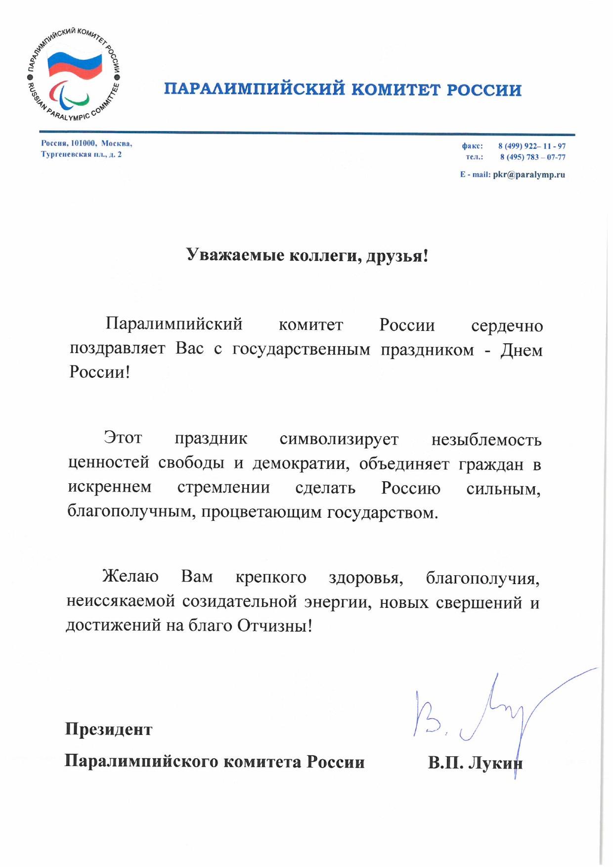 Поздравление президента ПКР В.П. Лукина в связи с Днем России