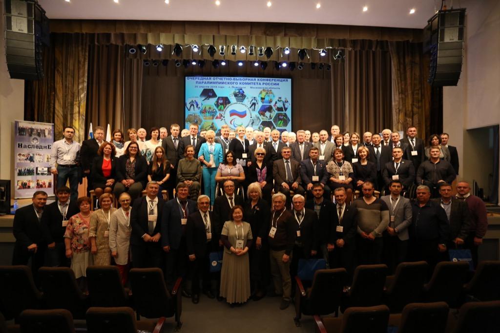 Очередная отчетно-выборная Конференция Паралимпийского комитета России завершилась в г. Подольске
