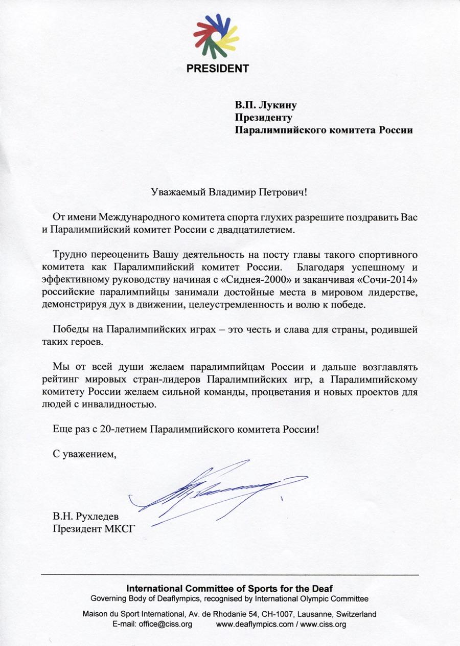 Президент Международного комитета спорта глухих В.Н. Рухледев поздравил Паралимпийский комитет России с 20-летием