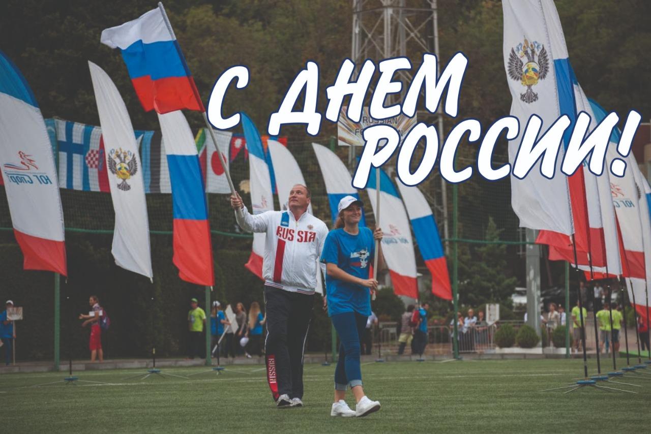 Поздравление с Днем России от ПКР и российских спортсменов-паралимпийцев