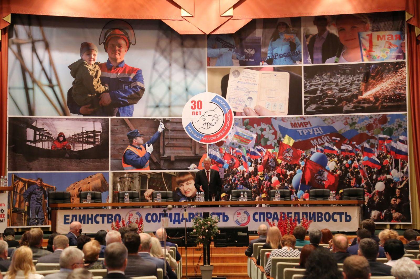 П.А. Рожков в г. Москве принял участие в заседании Генерального Совета Федерации Независимых Профсоюзов России