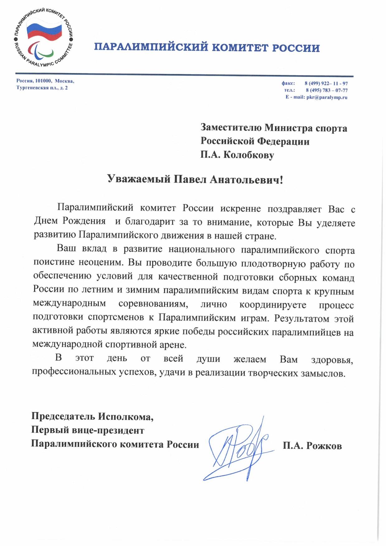Паралимпийский комитет России поздравляет заместителя министра спорта Российской Федерации П.А. Колобкова с Днем Рождения