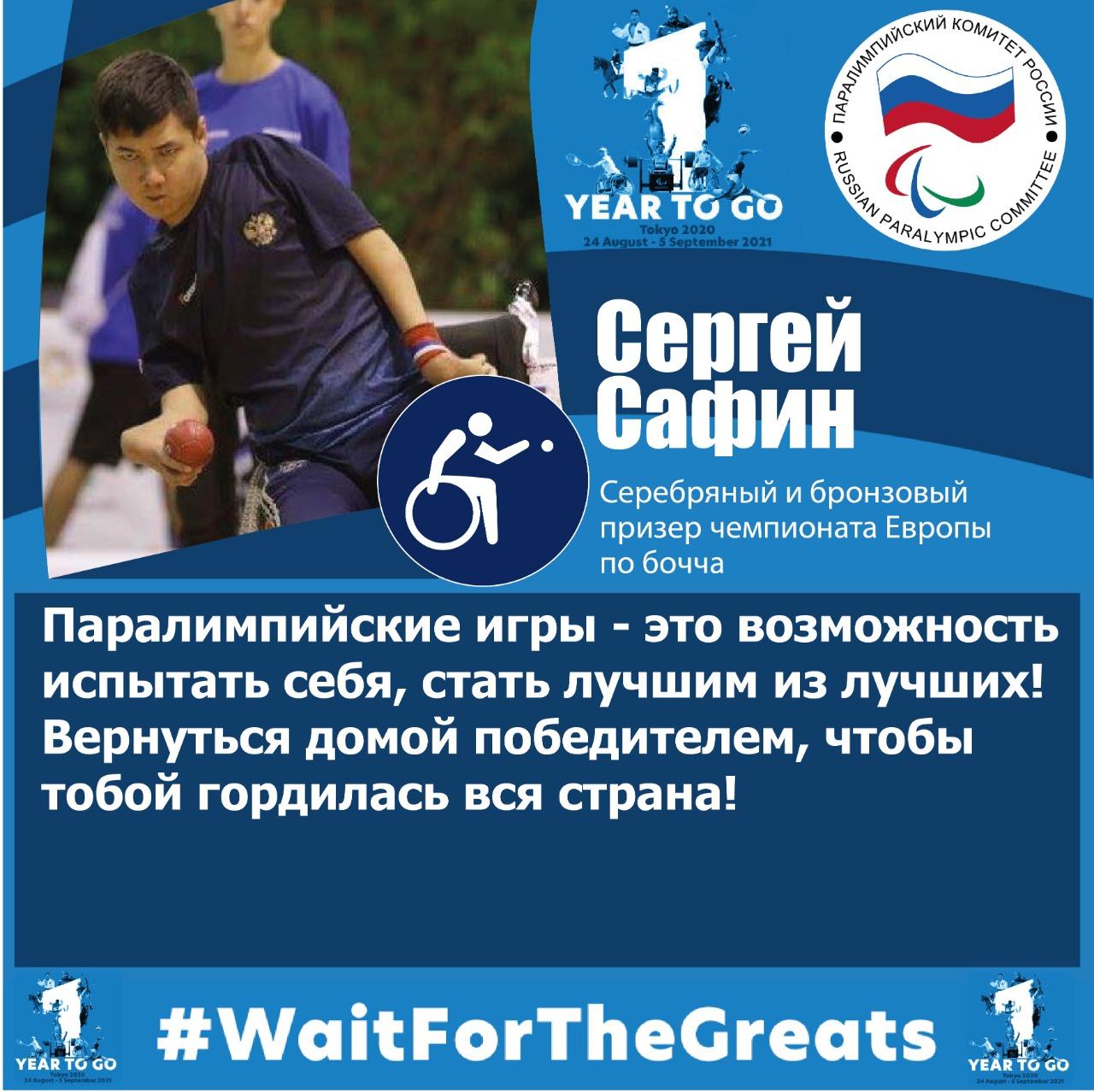 C Сафин: «Паралимпийские игры — это возможность испытать себя, стать лучшим из лучших! Вернуться домой победителем, чтобы тобой гордилась вся страна!»