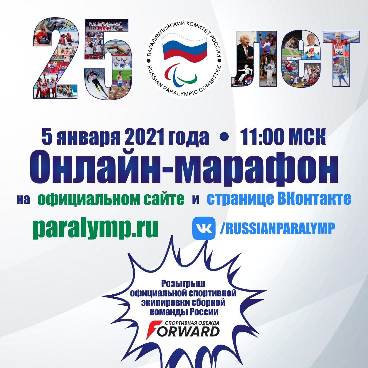ПКР провел онлайн-марафон, посвященный 25-летнему Юбилею и разыграл 3 спортивных костюма от компании «Forward»