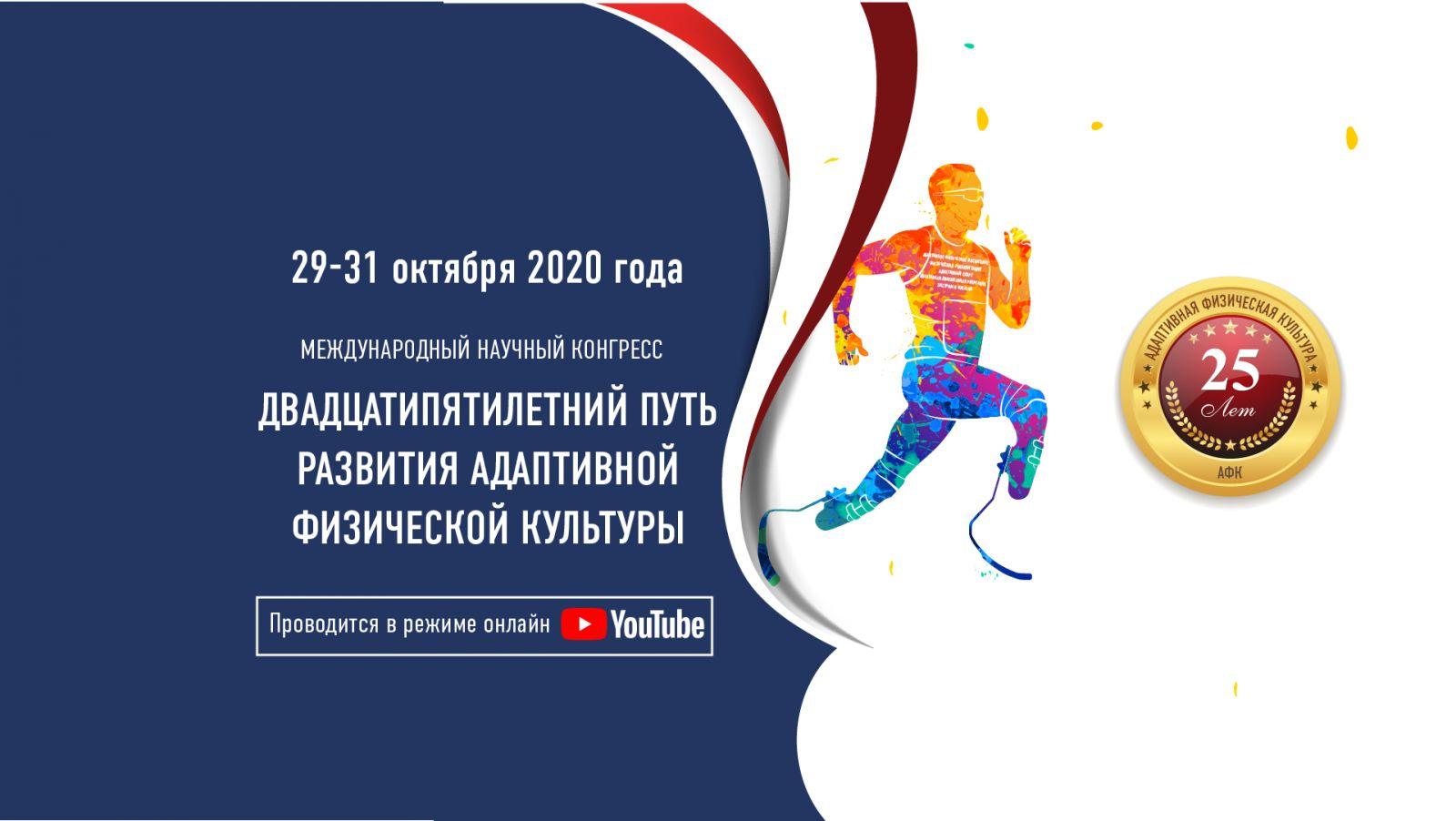 Г.З. Идрисова приняла участие в Международном научном конгрессе «25-летний путь развития адаптивной физической культуры»