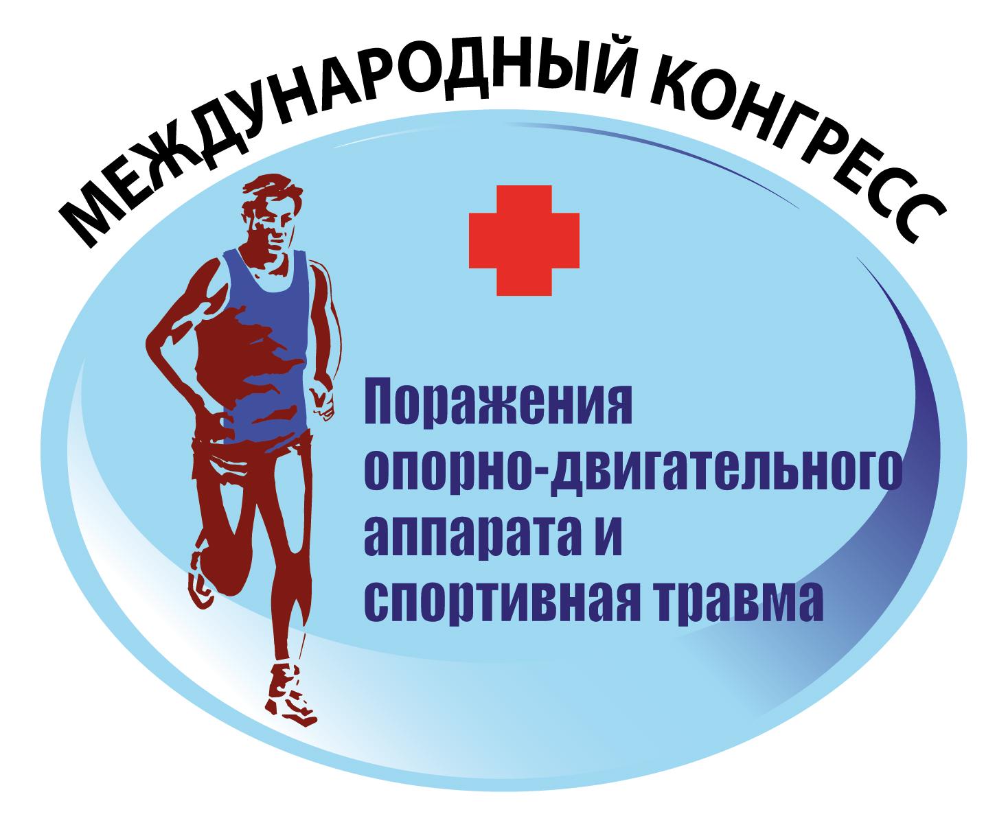 В.П. Лукин и П.А. Рожков в г. Москве в здании Мэрии приняли участие в работе Международного конгресса «Поражения опорно-двигательного аппарата и спортивная травма: лечение и реабилитация»