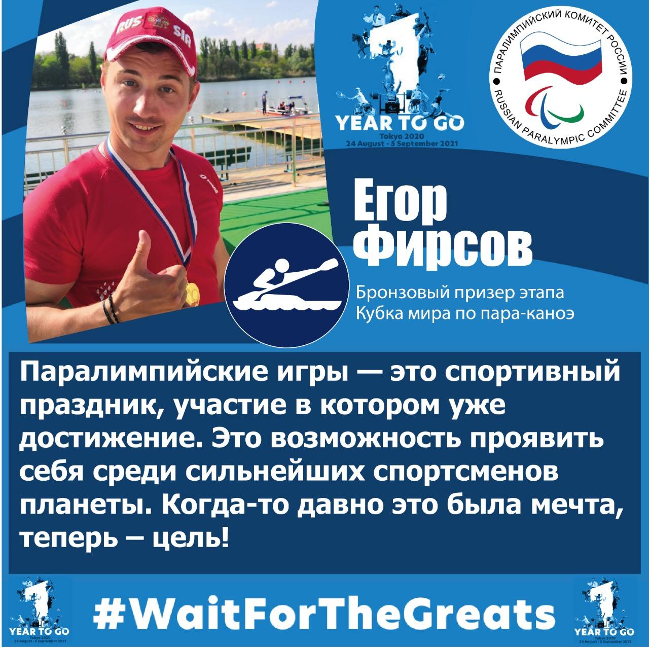 Е. Фирсов: «Паралимпийские игры — это спортивный праздник, участие в котором уже достижение. Это возможность проявить себя среди сильнейших спортсменов планеты. Когда-то давно это была мечта, теперь – цель!»