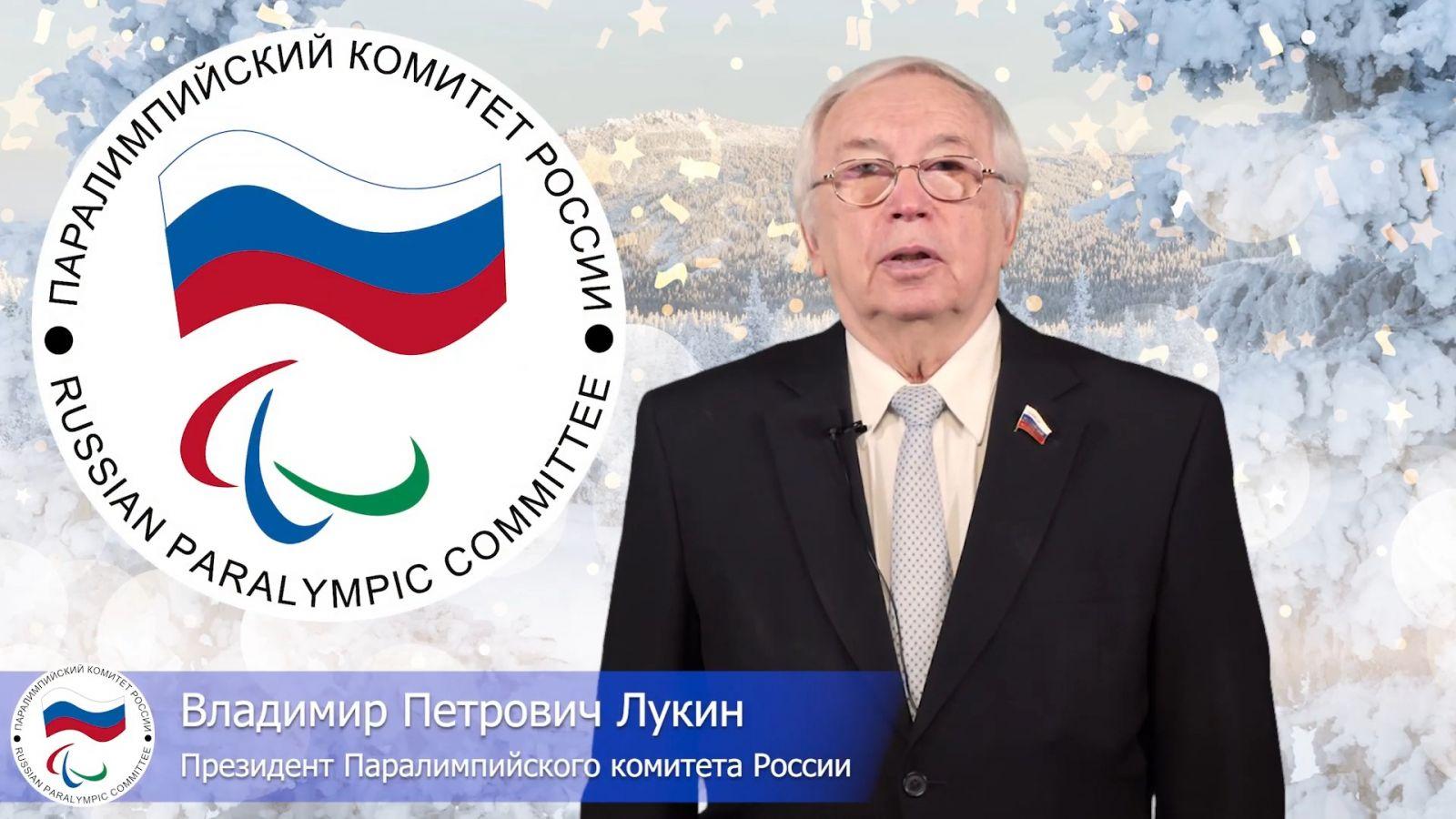 Поздравление президента ПКР В.П. Лукина с Новым 2021 годом