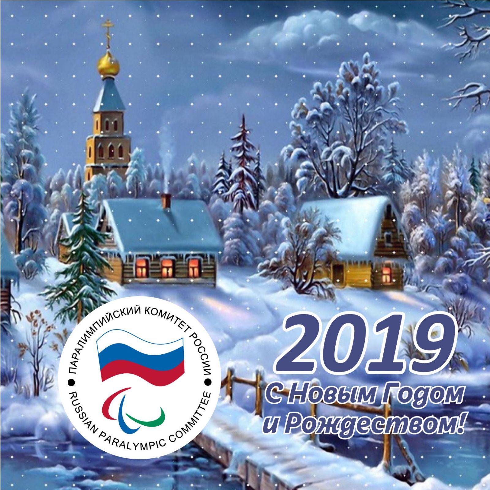 Поздравление президента ПКР В.П. Лукина с Новым 2019 годом