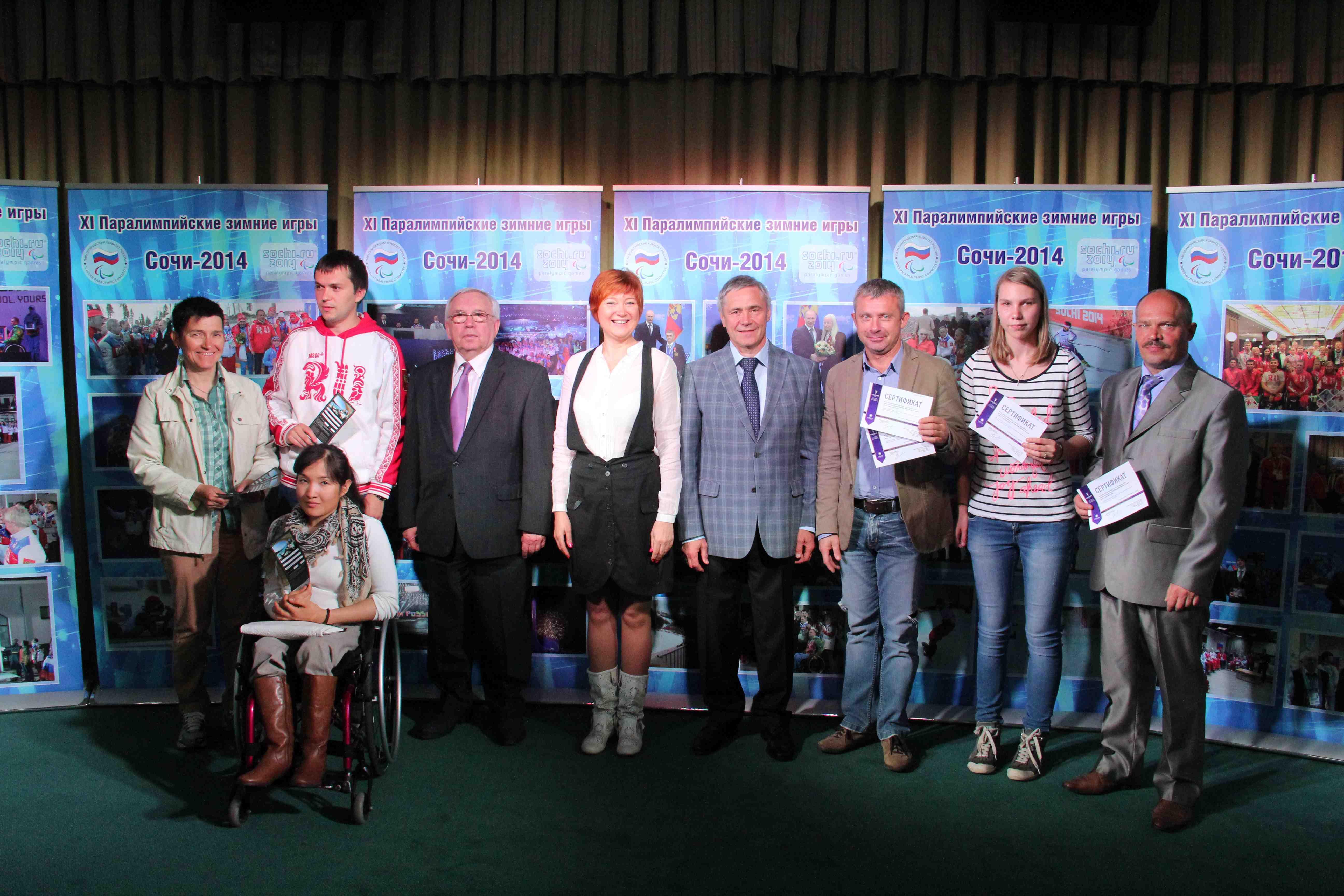 В.П. Лукин, П.А. Рожков и Е.Г. Кволек вручили сертификаты на отдых участникам XI Паралимпийских зимних игр 2014 г. в г. Сочи, которые заняли 4 место