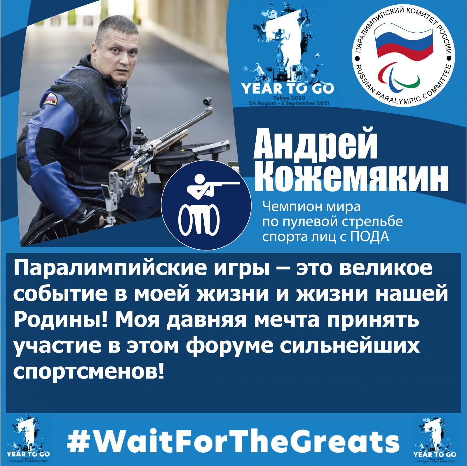 А. Кожемякин: «Паралимпийские игры – это великое событие в моей жизни и жизни нашей Родины! Моя давняя мечта принять участие в этом форуме сильнейших спортсменов!»