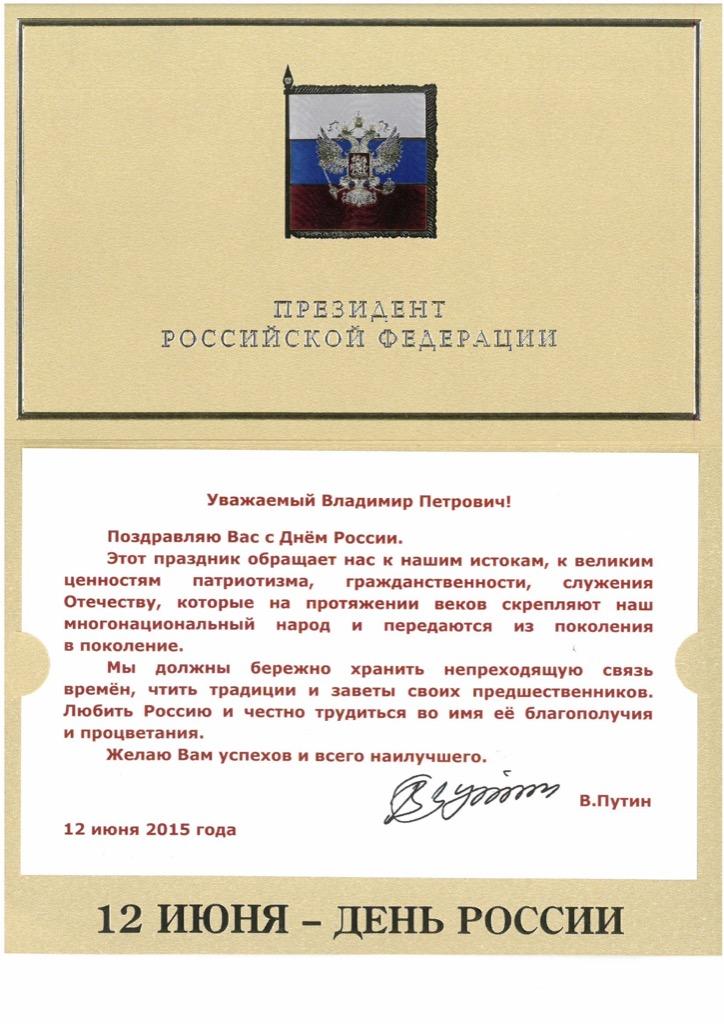 Президент Российской Федерации В.В. Путин и Председатель Правительства Российской Федерации Д.А. Медведев направили поздравления с Днем России в адрес президента ПКР В.П. Лукина