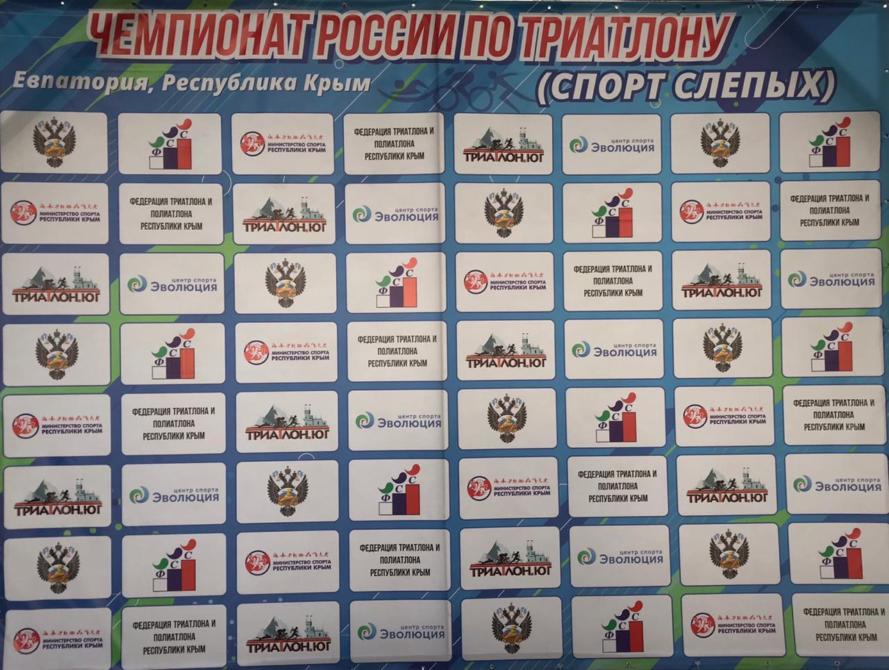 8 экипажей разыграют медали чемпионата России по паратриатлону спорта слепых
