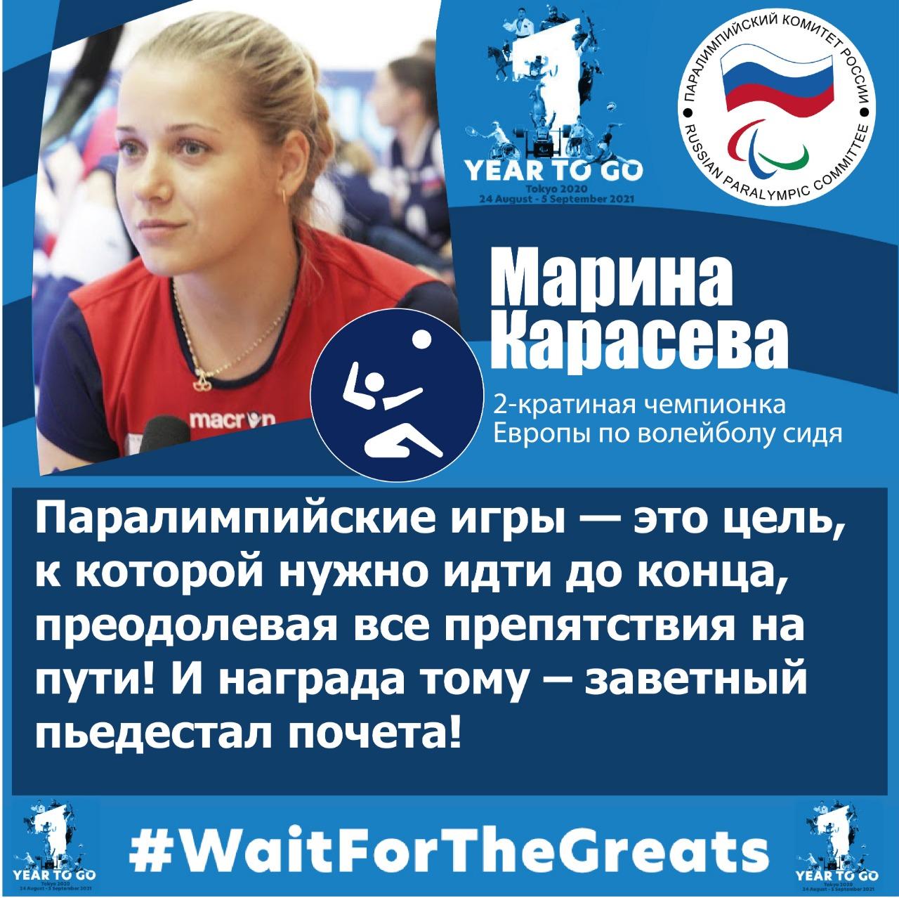 М. Карасева: «Паралимпийские игры — это цель, к которой нужно идти до конца, преодолевая все препятствия на пути! И награда тому – заветный пьедестал почета!»
