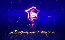 Смотрите трансляцию X Торжественной церемонии награждения премией Паралимпийского комитета России «Возвращение в жизнь»!