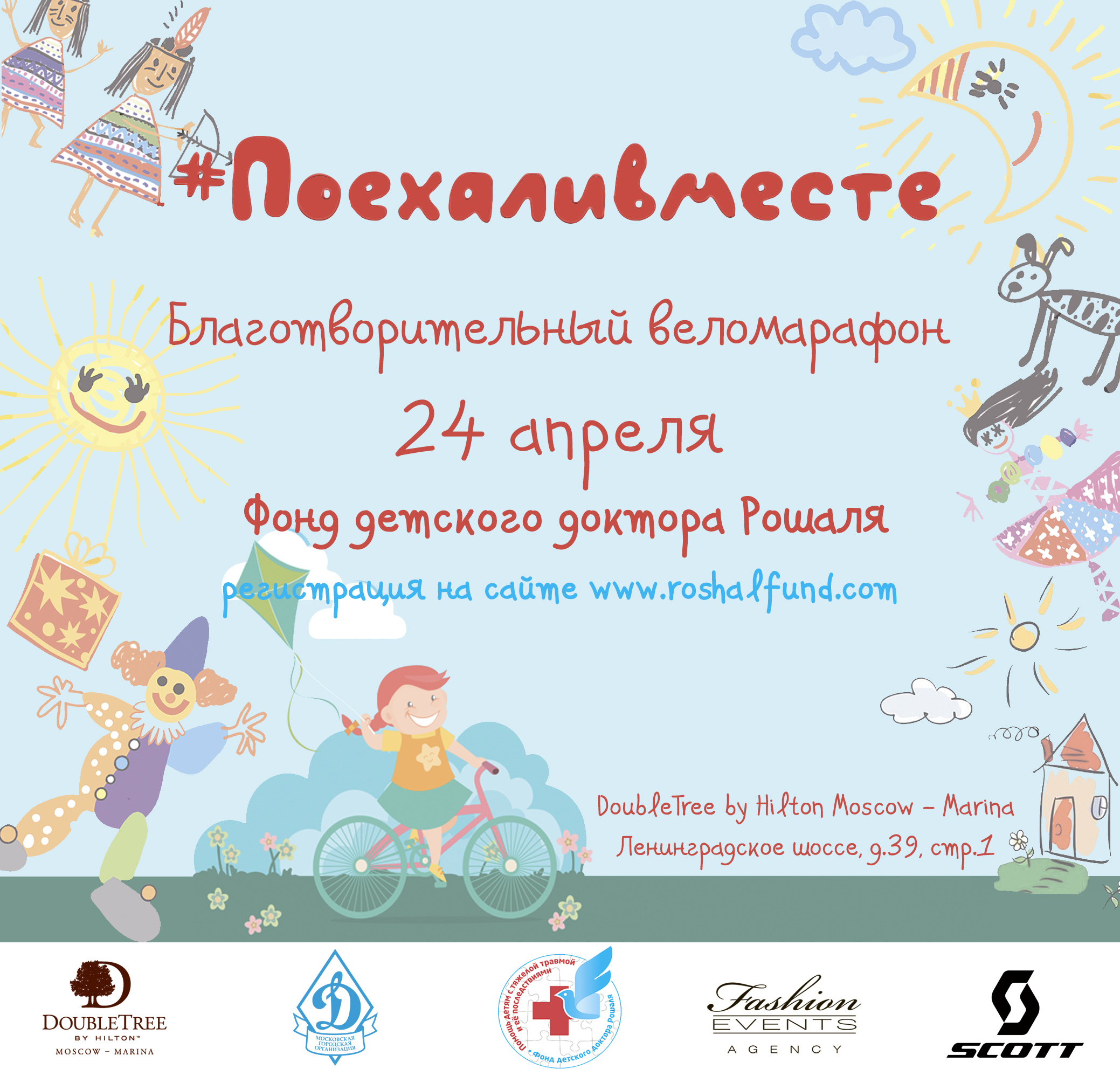 Фонд детского доктора Рошаля 24 апреля 2016 года в г. Москве проведет благотворительный веломарафон «Дети вне политики»
