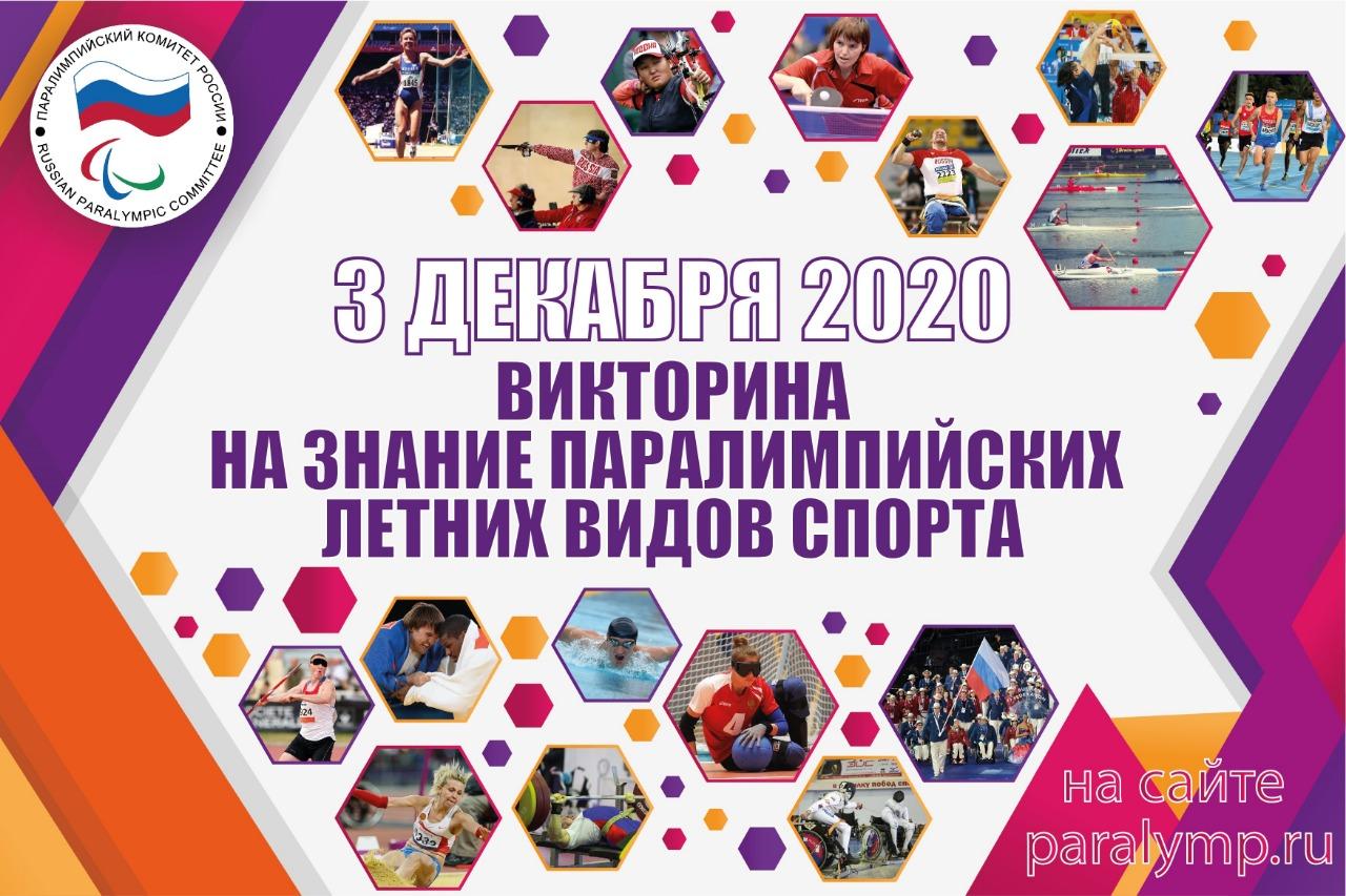 3 декабря участвуй в онлайн-викторине на знание истории Паралимпийских летних игр