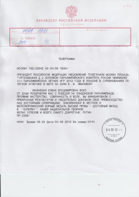 Президент России Владимир Путин направил в Лондон поздравительные телеграммы  чемпионам Паралимпийских игр