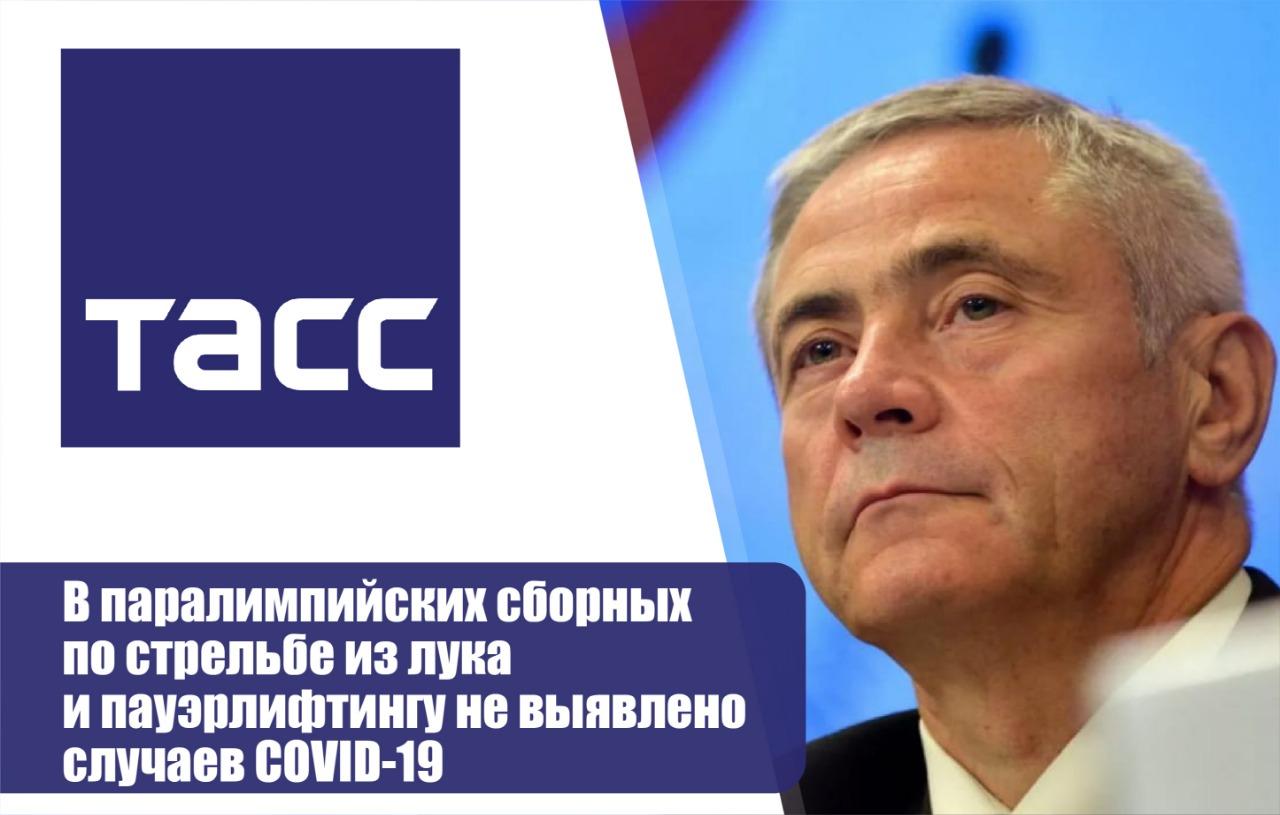 П.А. Рожков в комментарии ТАСС: В паралимпийских сборных по стрельбе из лука и пауэрлифтингу не выявлено случаев COVID-19