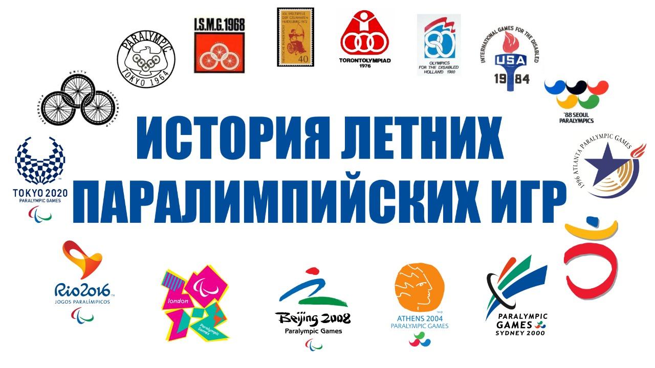Смотрите познавательное видео об истории летних Паралимпийских игр