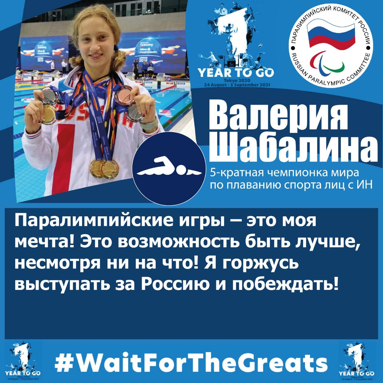 В. Шабалина: «Паралимпийские игры — это моя мечта! Это возможность быть лучше, несмотря ни на что! Я горжусь выступать за Россию и побеждать!»