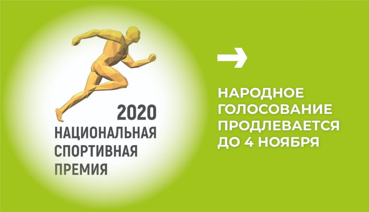 Народное онлайн-голосование за лауреатов Национальной спортивной премии 2020 года продлевается до 4 ноября включительно