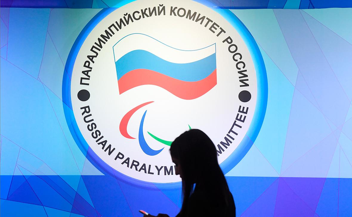 РИА Новости: ПКР контактирует с IPC по организации участия россиян в Паралимпиаде