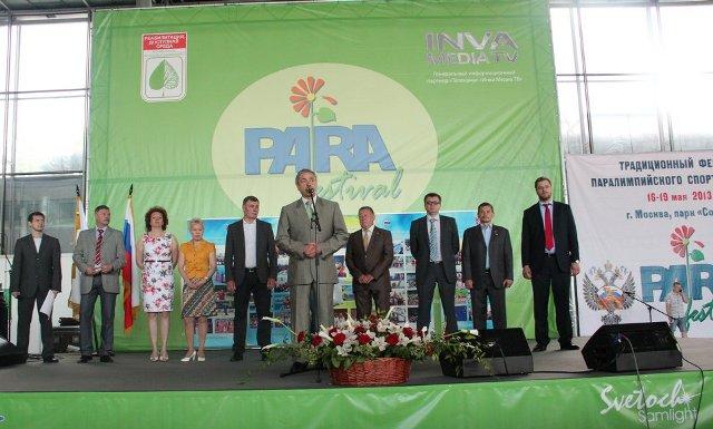 Руководители ПКР в  г. Москве, в парке «Сокольники»  приняли участие в торжественной  церемонии открытия традиционного Фестиваля паралимпийского спорта «Парафест»
