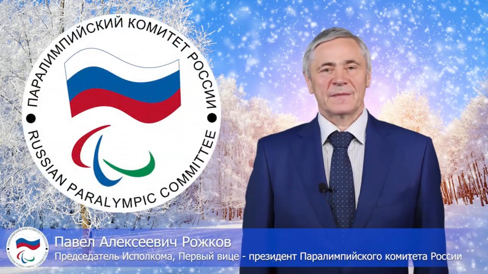 Поздравление председателя Исполкома, первого вице-президента ПКР П.А. Рожкова с Новым 2021 годом