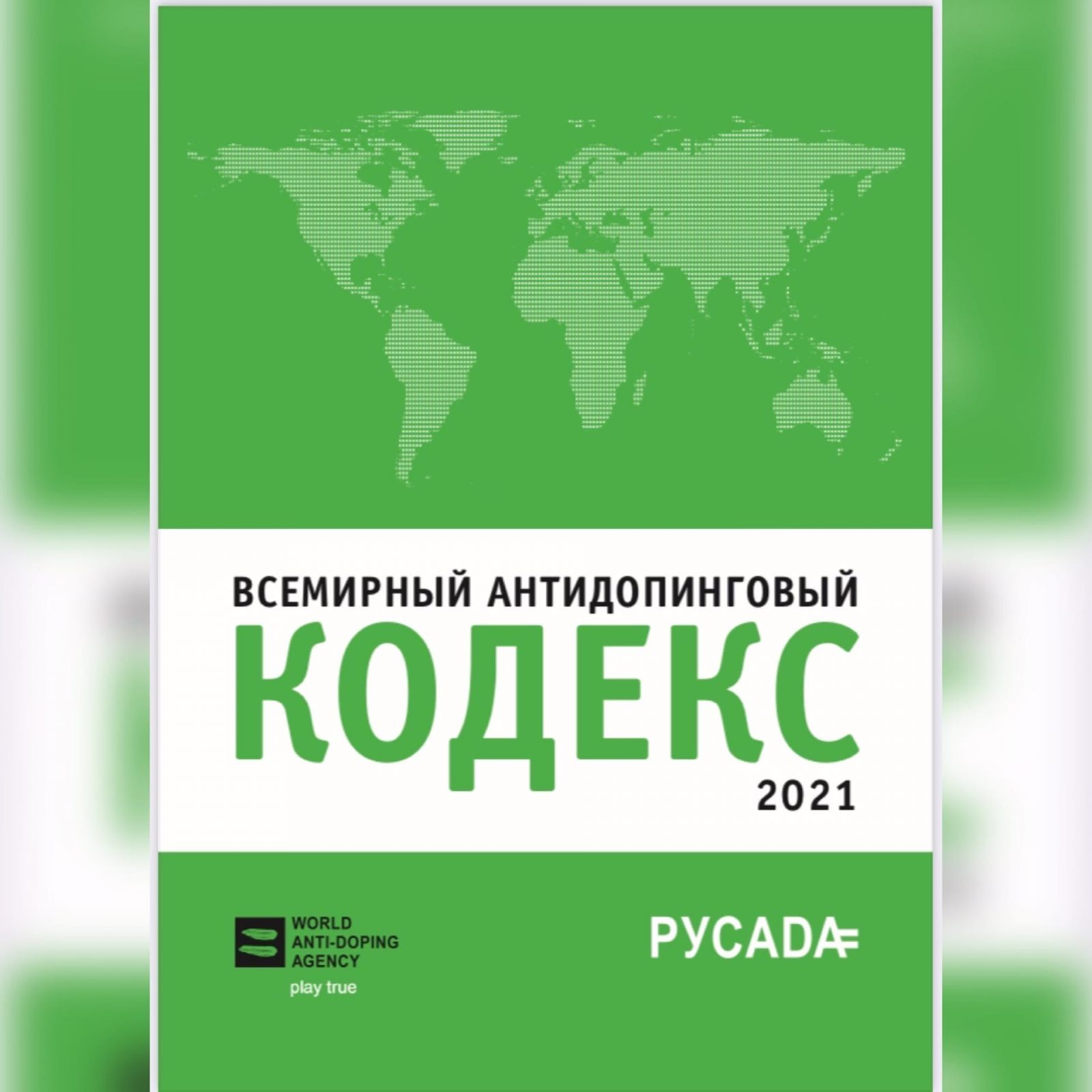 Новая редакция Всемирного антидопингового кодекса вступит в силу 1 января 2021 года